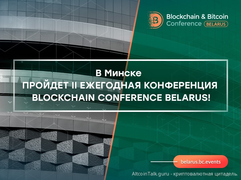 Blockchain & Bitcoin Conference Belarus (10 октября, г. Минск)